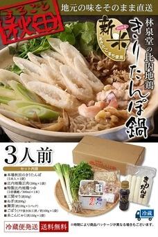 林泉堂「比内地鶏きりたんぽ鍋セット」5