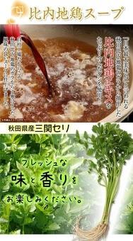 林泉堂「比内地鶏きりたんぽ鍋セット」3