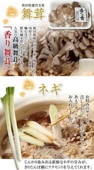 林泉堂「比内地鶏きりたんぽ鍋セット」4