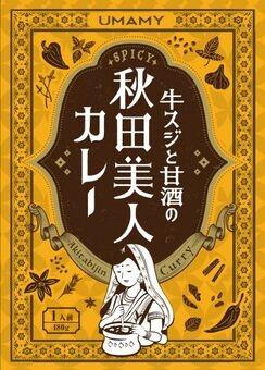 ノリット・ジャポン UMAMY「牛スジと甘酒の秋田美人カレー」1