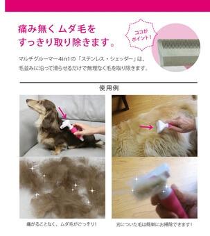 犬用スクラッチャーブラシ FANTASY WORLD『マルチグルーマー 4 in 1』4
