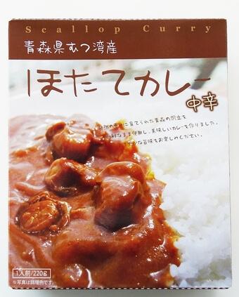 青森県漁業共同組合連合会「ほたてカレー」1