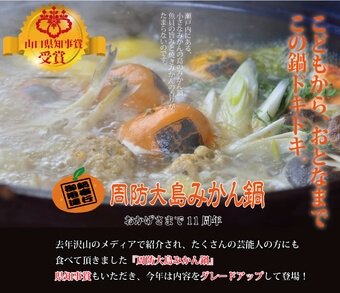 うまいもの広場「周防大島みかん鍋」3
