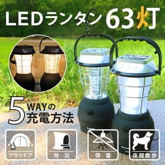 LEDランタン DABADA「LED ランタン 63灯」1