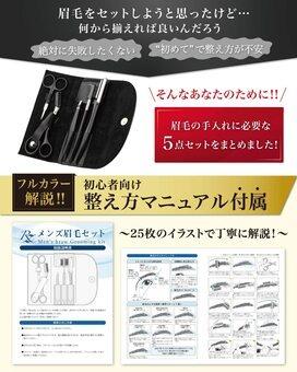 メンズ眉毛用 シザー Rozally「眉毛セット」3